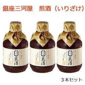 銀座三河屋 煎酒(いりざけ)300ml 3本セット◆調味料 梅干 花がつお 煎り酒