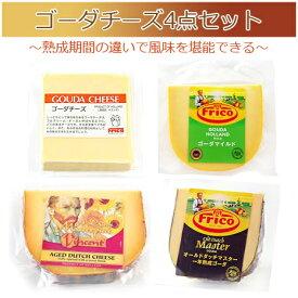 〜熟成期間の違いで風味を堪能できる〜ゴーダチーズ4点セット