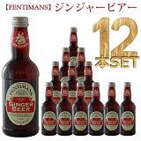 フェンティマンスジンジャービアー275mlx12本セット2019年6月28日の賞味期限の商品まとめ買い飲料
