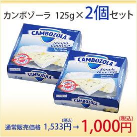 【お得なセット】シャンピニオン カンボゾーラ 125g 2個セット通常税込価格1,533円→税込1,180円