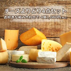 チーズよりどり4点セットお好きな組み合わせで4個1,080円(税込)|チーズ セット|詰め合わせ※おひとり様1セットまでとさせて頂きます。