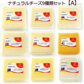 【楽天スーパーSALE】期間限定【送料無料】ナチュラルチーズ 9種類 各100g 【Aセット】ゴーダ|モッツァレラ|サムソー|マリボー|レッドチェダー|エダムソフトオーストラリアチェダー|クリームプレーン|マイルドチェダー