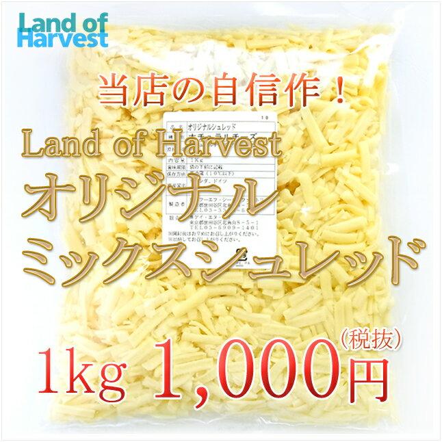 LoH オリジナルミックスシュレッドチーズ 1kg賞味期限8月5日かそれ以降を出荷します。|とろけるチーズ|セルロース無添加|オリシュレ