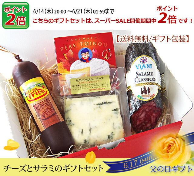 【ランドオブハーベストのギフト◆送料無料】チーズとサラミのギフトセットプレゼント|父の日|お中元