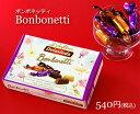 【お買い物マラソン期間限定】デラビューダ ボンボネッティ 70g チョコレート|