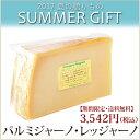【サマーギフト】【送料無料】 パルミジャーノ レッジャーノ 1kgカット チーズ ギフト お中元