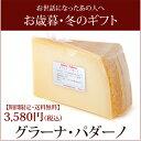 【ランドオブハーベストのギフト◆送料無料】グラナパダーノ 1kgカット チーズ グラナ ギフト 母の日 父の日 お歳…