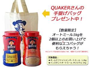 クエーカー オールドファッションオートミール 1.2kg シリアル|QUAKER で大きいサイズ