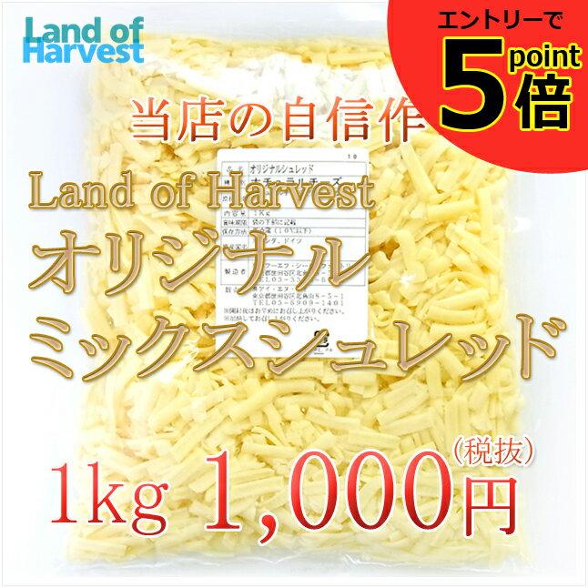LoH オリジナルミックスシュレッドチーズ 1kg賞味期限6月12日かそれ以降を出荷します。 とろけるチーズ セルロース無添加 オリシュレ