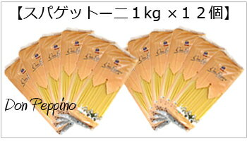 ドンペッピーノ スパゲットーニ(2.2mm) 1Kgx12個入り【レシピ動画付】