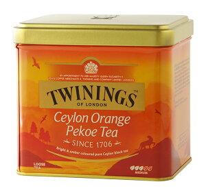 【セール】数量限定トワイニング セイロン オレンジ ペコ リーフ缶 200g