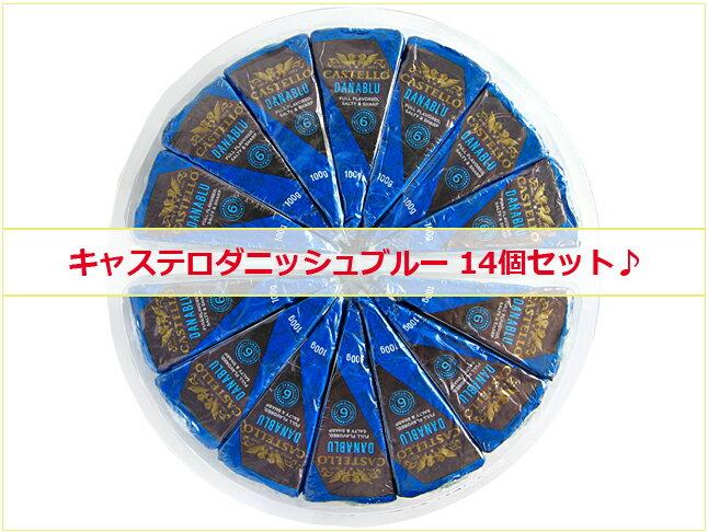 【14個セット◆送料無料】キャステロ ダニッシュブルー チーズ 100g×14パック デンマーク産※離水しやすい商品です|青かび|キャステロブルー|大容量|まとめ買い|業務用|大人買い|パック