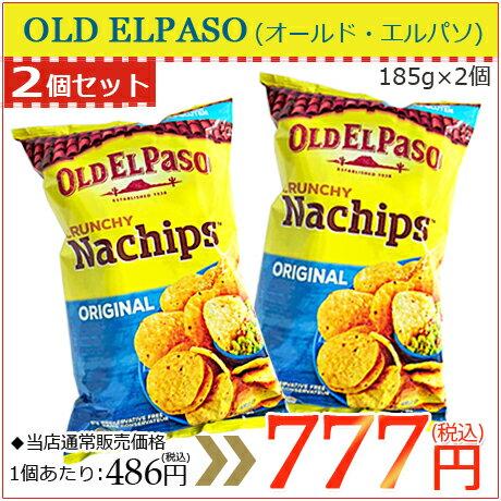 オールドエルパソ ナチップス 185gx2パックセット通常税込価格¥972-2019年3月8日以降の賞味期限の商品※新パッケージの商品