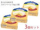 【11月 月間特売品】期間限定ヴァランベール カマンベール 110gx3個チーズ カマンベール お買得 セット販売 GS