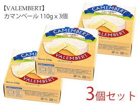 ヴァランベール カマンベール 110gx3個チーズ カマンベール お買得 セット販売 GS