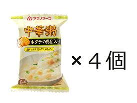 アマノ 中華粥 帆立貝柱入り 16.5g×4個フリーズドライ インスタント おかゆ お粥 粥