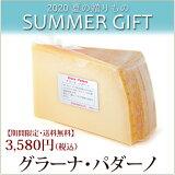 【父の日ギフト】期間限定【送料無料】グラナパダーノ1kgカット|チーズ|グラナ|
