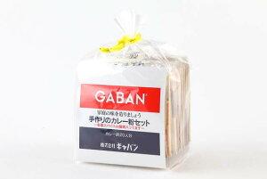 ギャバン 手作りカレー粉セット 100g