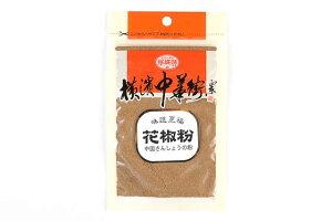 耀盛號 花椒(中国さんしょう) 粉 10g