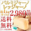 【送料無料】 パルミジャーノ レッジャーノ 約1Kgカット 不定貫(1Kgあたり税抜2980円)|チーズ|