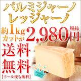 【送料無料】パルミジャーノレッジャーノ約1Kgカット不定貫(1Kgあたり税抜2980円)|チーズ|
