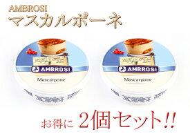 【チーズの日】期間限定アンブロージ マスカルポーネ 250g×2個セットまとめ買い セット販売_CH