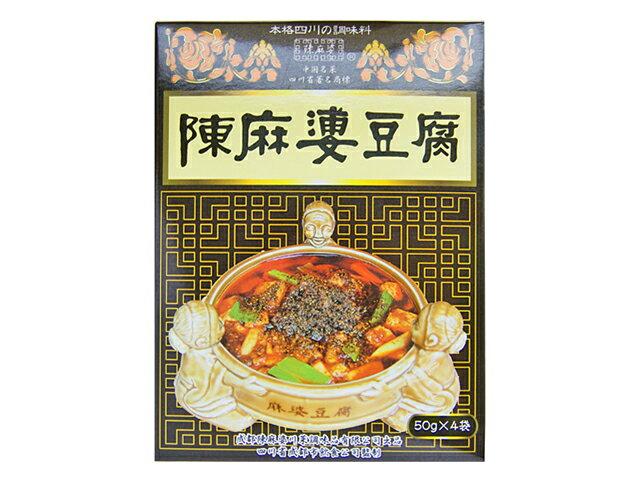 【セール】陳麻婆 陳麻婆豆腐(麻婆豆腐の素)200g(50g×4食分)