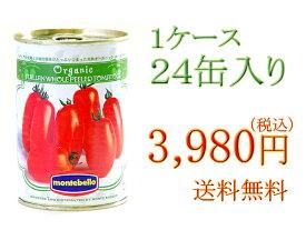 【送料無料】モンテベッロ 有機(オーガニック)ホールトマト 1ケース(400g×24缶)