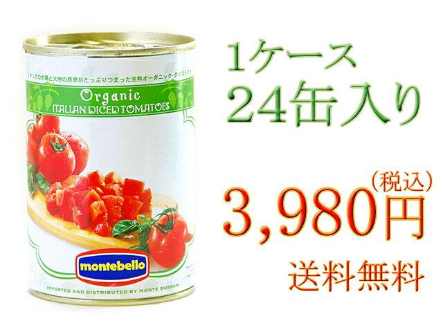【送料無料】モンテベッロ 有機(オーガニック)ダイストマト 1ケース(400g×24缶)