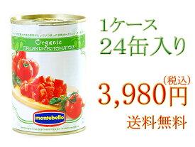【送料無料】モンテベッロ 有機(オーガニック)ダイストマト 1ケース(400g×24缶)_it