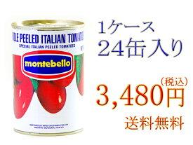 【送料無料】モンテベッロ ホールトマト 1ケース(400g×24缶)it