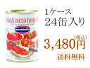 【送料無料】モンテベッロ ダイストマト 1ケース(400g×24缶)it