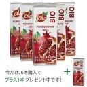 ジャレ・ザクロジュース ビオ・ストレート果汁100% 200ml×6本セット(今ならプラス1本プレゼントで計7本!)