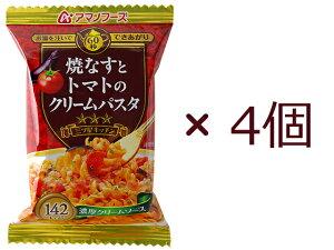 アマノ 三ツ星キッチン 焼きなすとトマトのクリームパスタ 28g×4個