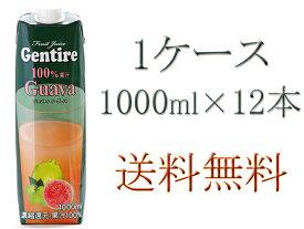 【送料無料】ジェンティーレ グアバフルーツジュース 1000ml 1ケース(12パック)