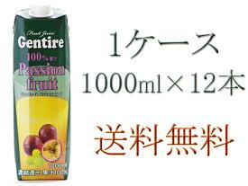 【送料無料】ジェンティーレ パッションフルーツジュース 1000ml 1ケース(12パック)