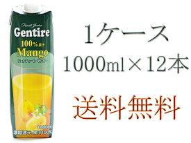 【送料無料】ジェンティーレ マンゴーフルーツジュース 1000ml 1ケース(12パック)