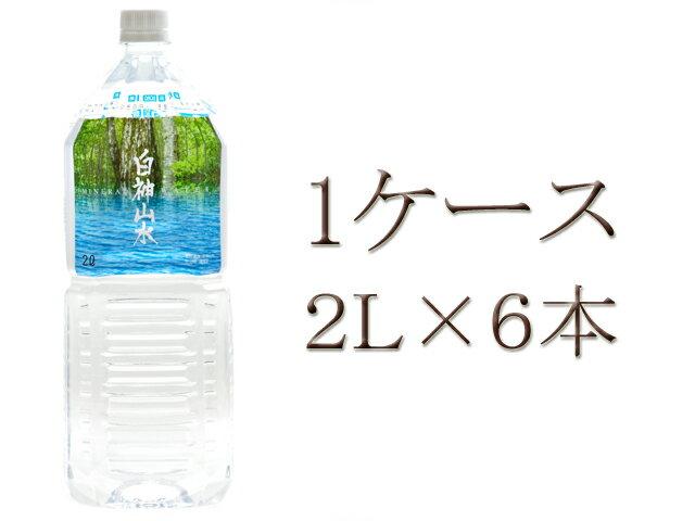 【セール】期間限定白神山水 ミネラルウォーター 2Lx6本セット 1本当り280円