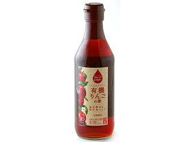 内堀醸造 フルーツビネガー 有機りんごの酢 360ml