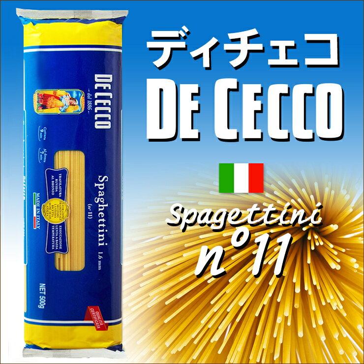 【セール】期間限定ディチェコ No.11 スパゲッティーニ(1.6mm) 500g ※おひとり様24点まで