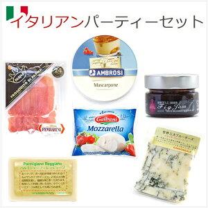 イタリアンパーティーセット チーズ詰め合わせ 4種のチーズ+パルマ生ハム+バルサミコジャムのセット※商品の入荷状況により、お届けの商品が変更になる場合が御座います。