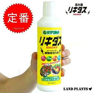 リキダス 活力剤 450ml 全ての植物用活力液 水でうする液肥タイプ! NET450ml HYPONeX 敬老の日 ポイント消化 観葉植物