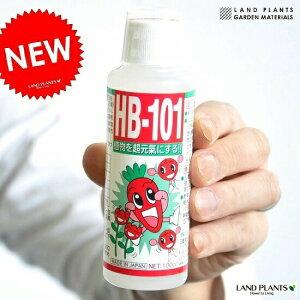 【肥料】 HB-101 植物活力剤 100cc 野菜作りや園芸に。プロご用達 【父の日ギフト】 フローラ HB101 敬老の日 ポイント消化 観葉植物