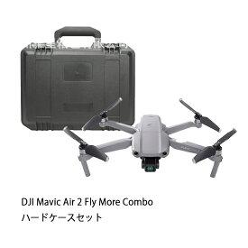 【ハードケース付】DJI Mavic Air 2 Fly More Combo (JP)マビックエアー2