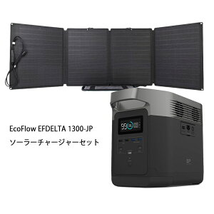 EcoFlow EFDELTA1300-JP ソーラーチャージャーセットポータブル電源 エコフロー