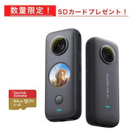 【SDカードプレゼント!】Insta360 ONE X2 (CINOSXX/A)360度カメラ