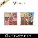 【ZEESEA(ズーシー)公式】新品発売 クォーツ アイシャドウパレット 9色 アイメイク ラメ 中国コスメ