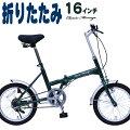 折りたたみ自転車16インチ軽量折り畳み自転車クラッシックミムゴ