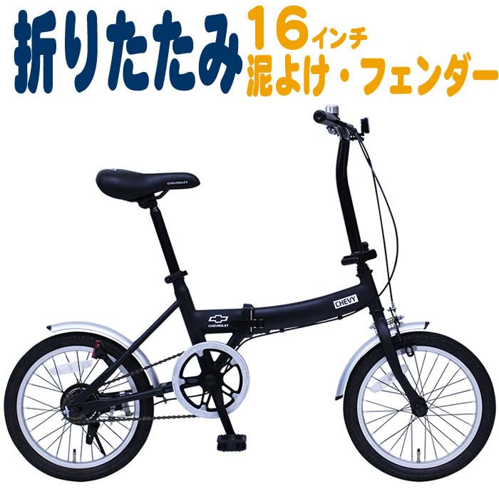 折りたたみ自転車 16インチ 折り畳み 自転車 軽量 コンパクト シボレー