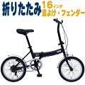 折りたたみ自転車16インチ折り畳み自転車軽量コンパクトシボレー